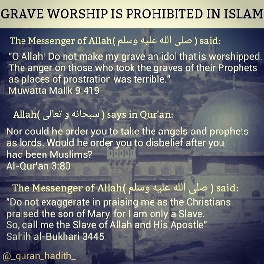 #grave #worship #prohibited #shirk #islam #allah #islam #hadith #isa #christians #jesus #mary #prophet #muhammed #prostration #terrible #quran_hadith #angels #muslim #slave #apostle