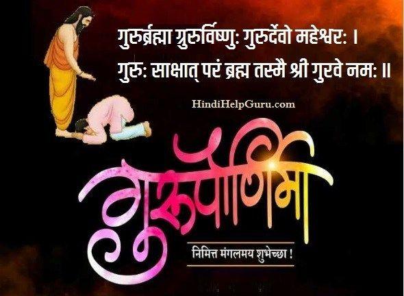 Guru Purnima Marathi Wishes Status Quotes With Images Guru
