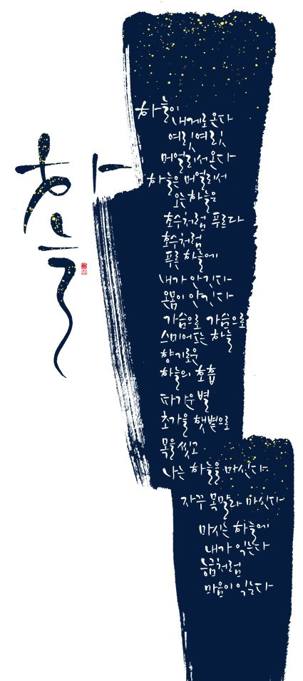 calligraphy_하늘_박두진
