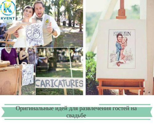 Оригинальные идей для развлечения гостей на... #wedding #weddings