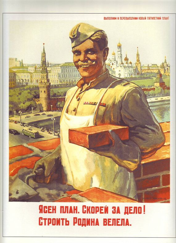 """""""Let's build, according to what is planned! By our dearest Motherland."""" 1946, SovietArt"""