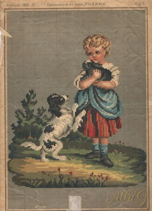 Вышивка люди с животными