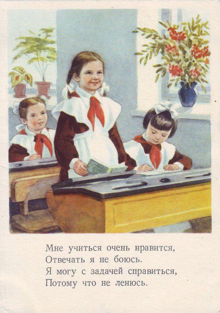 """""""Учиться отлично!"""", 1954"""