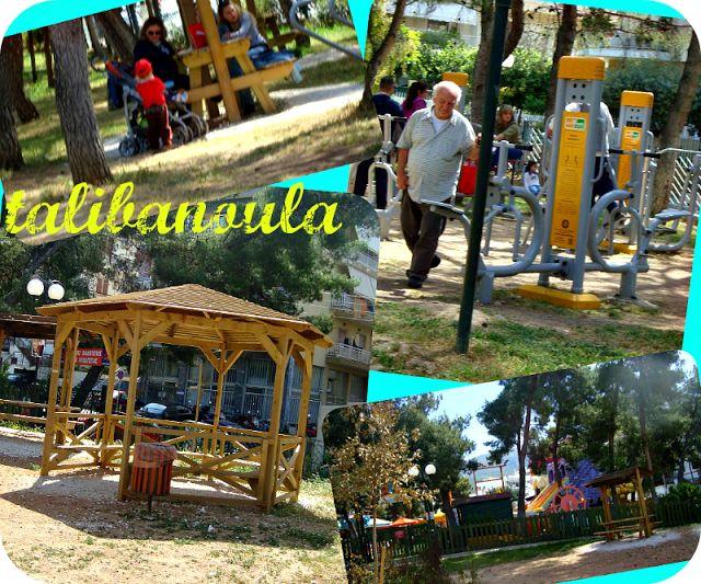 Momma's Daily Life : Πάρκο Ναυαρίνου, Ηλιούπολη