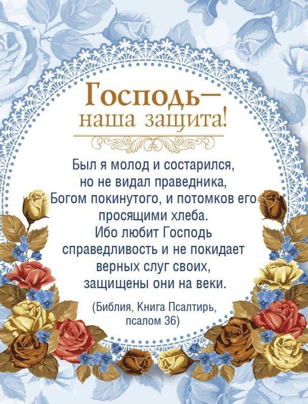 Пожелания цитаты из библии