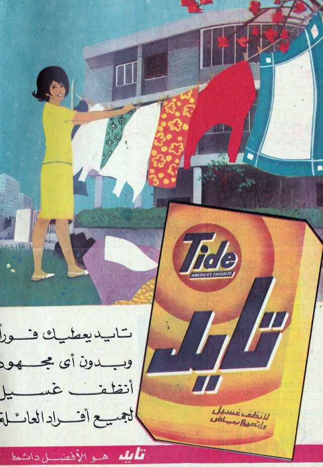 Pin by Washer Fan on Advertisements for Laundry Products ...