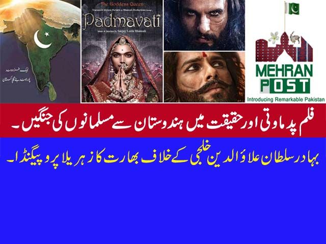 Bollywood Movie Padmavati Fake Imaginary Character created by Jayasi in 1540. Bollywood Movie Padmavati which was released on 25th January 2018 is an ugly propaganda against a famous and brave Muslim ruler, Alauddin Khilji.