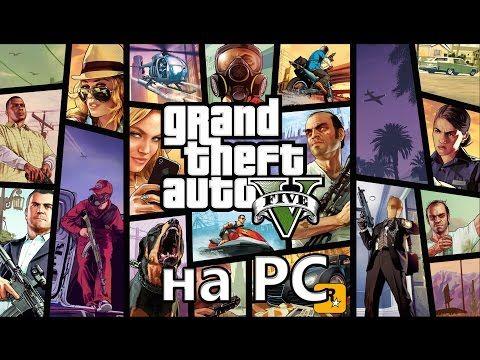 Вся информация о выходе GTA 5 на ПК. All information about GTA 5 on PC.