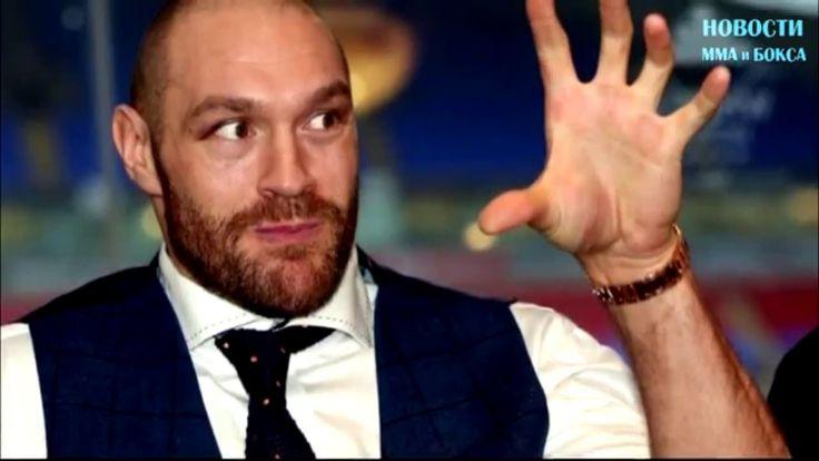 Боксерский совет отказался наказывать Тайсона Фьюри