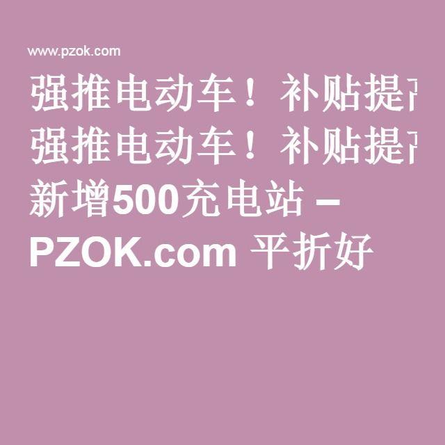 强推电动车!补贴提高 新增500充电站 – PZOK.com 平折好