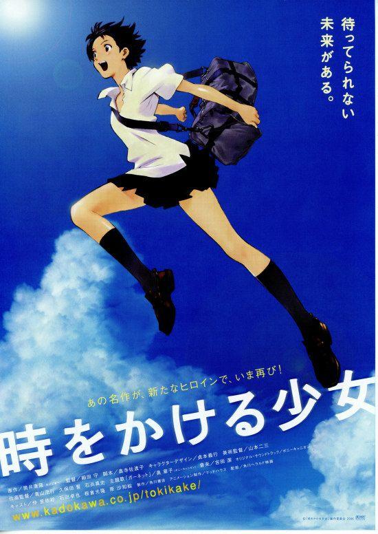 時をかける少女 (2006年)