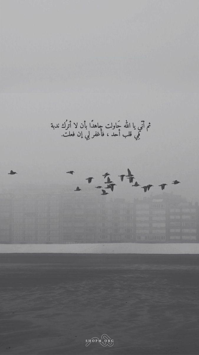 ثم اني يالله حاولت جاهدا بأن لا أترك ندبة في قلب أحد فأغفر لي إن فعلت Proverbs Quotes Islamic Quotes Arabic Quotes