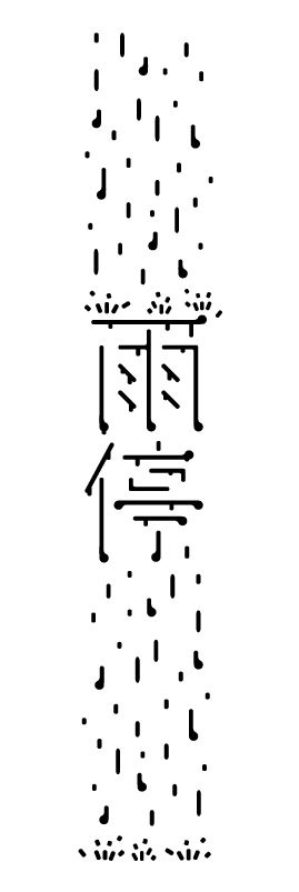Rain - asia graphic design - typography