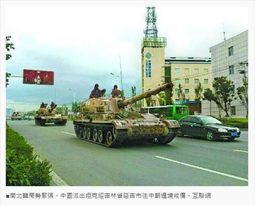 中国延吉市に現れた中国軍タンク