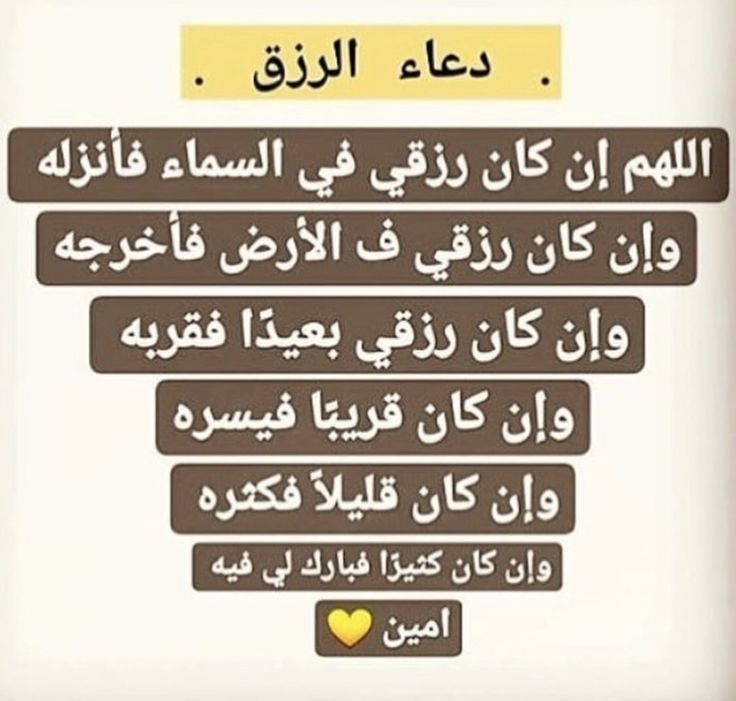 Pin By Farah Atassi On ادعية Inspirational Words Islamic Quotes Quotes