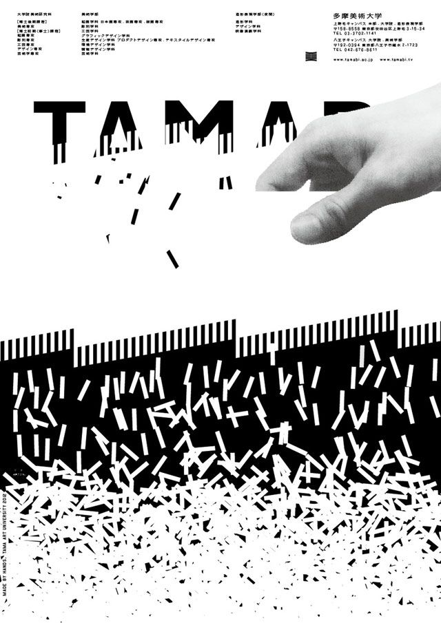 Tamabi art ads by Kenjiro Sano (5)