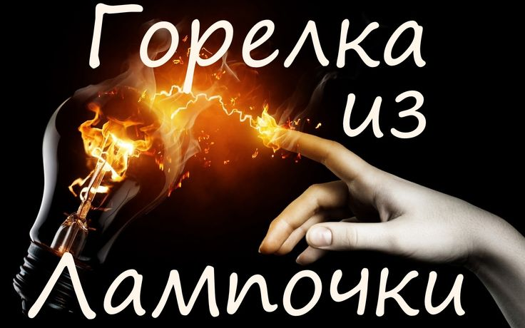 Бензиновая Горелка Из Лампочки - LifeHack / Gasoline burner in the lamp ...