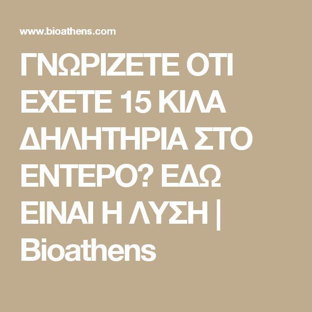 ΓΝΩΡΙΖΕΤΕ ΟΤΙ ΕΧΕΤΕ 15 ΚΙΛΑ ΔΗΛΗΤΗΡΙΑ ΣΤΟ ΕΝΤΕΡΟ? ΕΔΩ ΕΙΝΑΙ Η ΛΥΣΗ | Bioathens