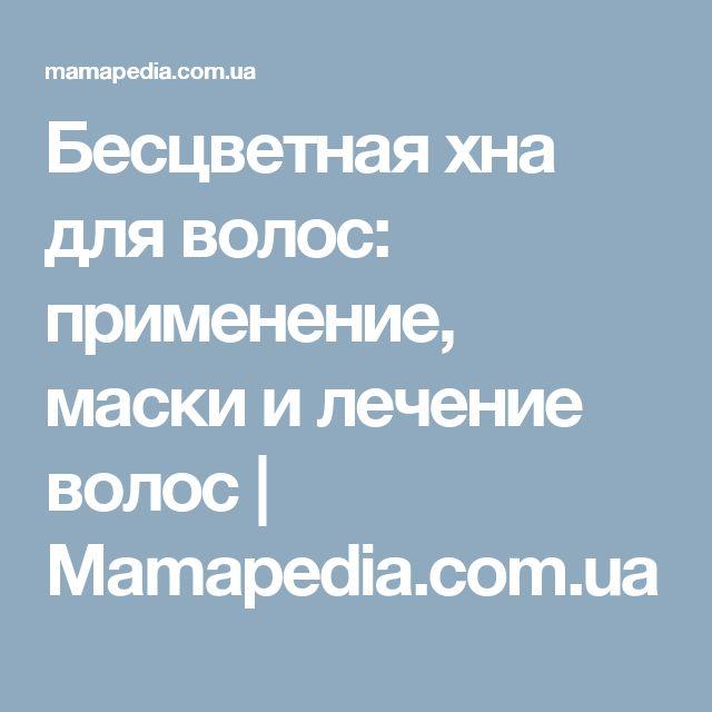 Бесцветная хна для волос: применение, маски и лечение волос | Mamapedia.com.ua