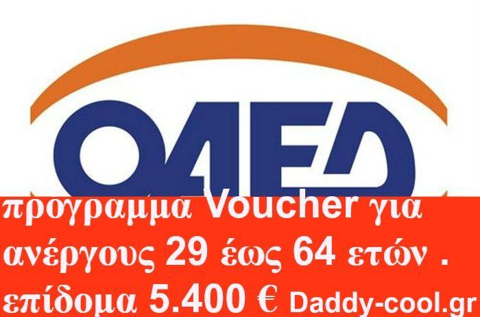 Νέο πρόγραμμα Voucher για ανέργους 29 έως 64 ετών με επίδομα 5.400 €.