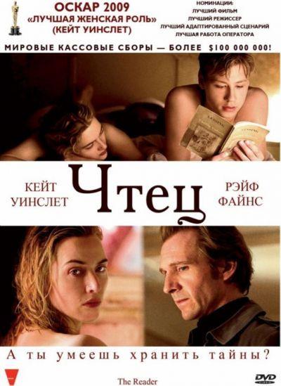 Чтец 2008 смотреть фильм онлайн