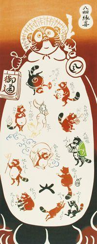 気音間 注染手拭い 縁喜狸 A Tenugui (手拭い) is a thin Japanese hand towel made of cotton. --------- #japan #japanese