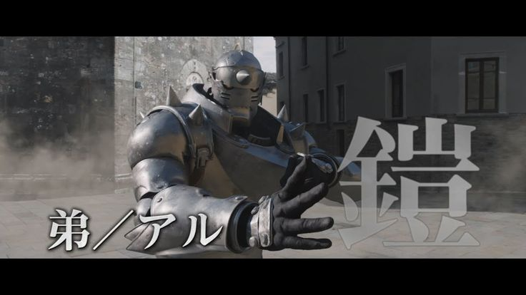 First Official Trailer For Live Action 'FULLMETAL ALCHEMIST' Movie