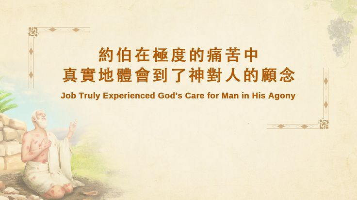 """God's Utterance """"God's Work, God's Disposition, and God Himself (2)"""" (Pa..."""