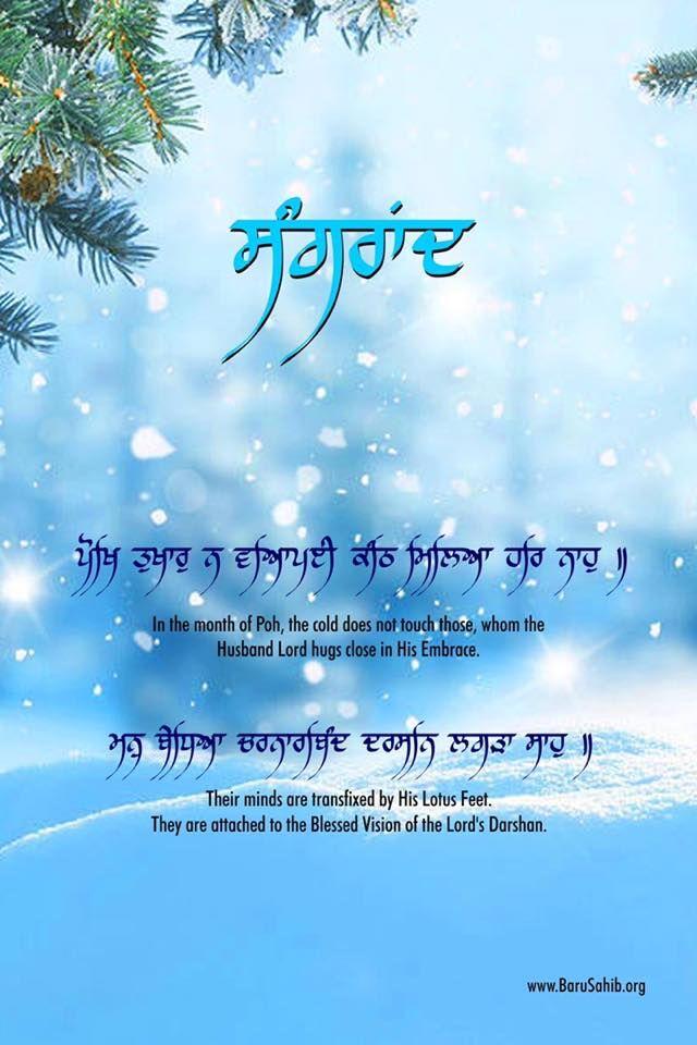 Sangraand Hukamnama for the month of Poh (16 Dec - 13 Jan) ਪੋਖਿ ਤੁਖਾਰੁ ਨ  ਵਿਆਪਈ ਕੰਠਿ ਮਿਲਿਆ ਹਰਿ ਨਾਹੁ ॥ पोखि तुखारु न … | Guru quotes, Gurbani quotes,  Quotes about god