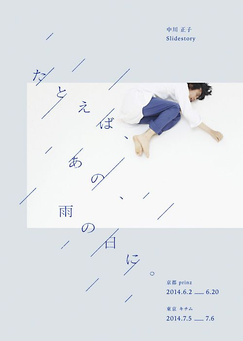 gurafiku: Japanese Exhibition Poster: Rainy Day. Daisuke Obana. 2014