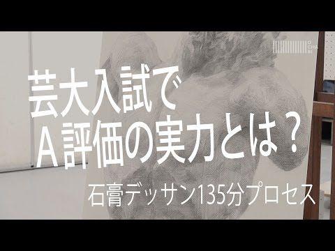 OCHABI_実技プロセス06「奴隷 鉛筆石膏デッサン」解説あり_美術学院_2014 - YouTube