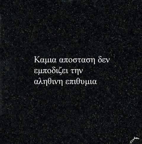 αποσταση