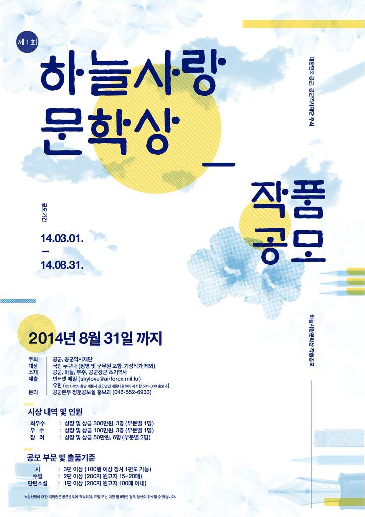 하늘사랑 문학상 by Jaeha Kim