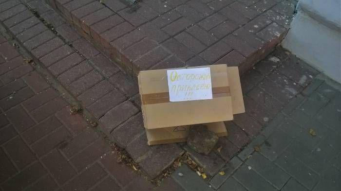 Нескучные коробки у «Мраморного барса»  Бывает вот так идешь по главной улице, никого не трогаешь, и тут попадается тебе на пути коробка. Да не простая, а с секретом. А, может быть, даже и приклеенная. Приклеено к чему? К асфальту? Фото Анастасии Вереск Оказывается, �