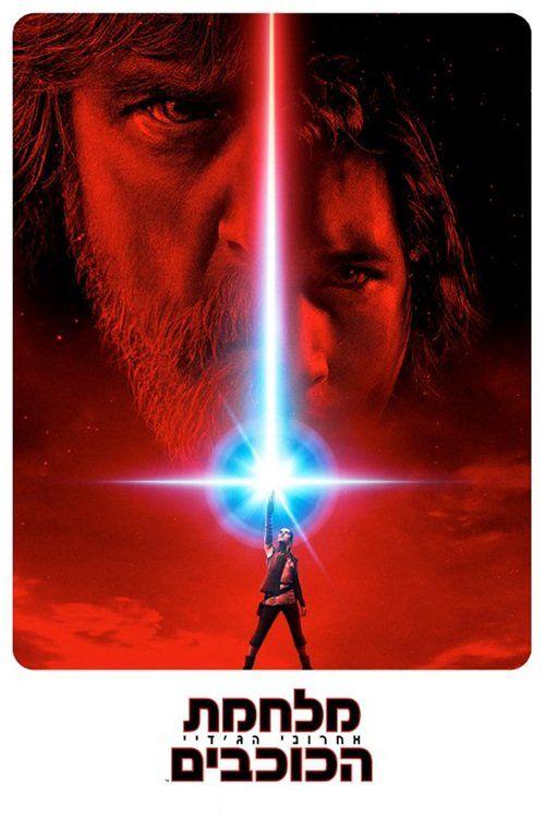 Star Wars: The Last Jedi Full Movie Online | Download Star Wars: The Last Jedi Full Movie free HD | stream Star Wars: The Last Jedi HD Online Movie Free | Download free English Star Wars: The Last Jedi 2017 Movie #movies #film #tvshow