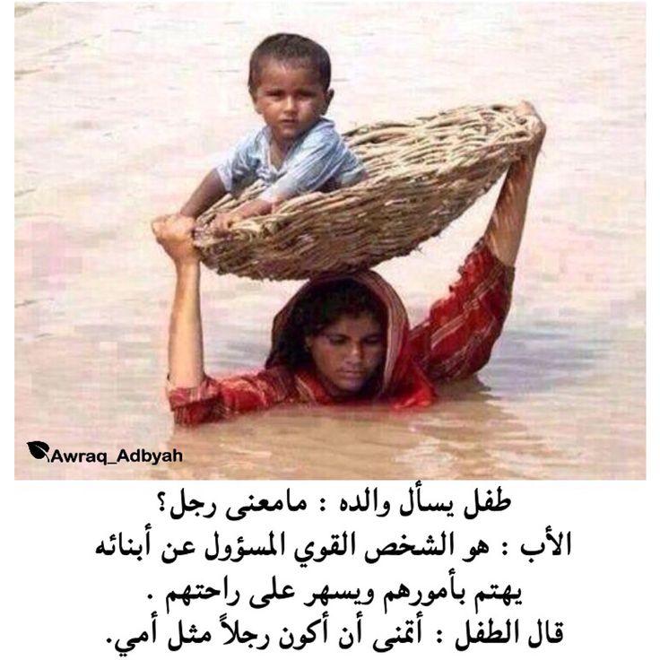 DesertRose,;,طفل يسأل والده : مامعنى رجل؟ الأب : هو الشخص القوي المسؤول عن أبنائه يهتم بأمورهم ويسهر على راحتهم . قال الطفل : أتمنى أن أكون رجلاً مثل أمي.