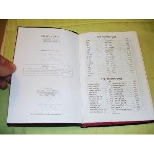 Marathi Language Holy Bible / Revised Version 2011 Print   $49.99