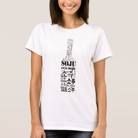soju (english & hangul) word collage T-Shirt - tap to personalize and get yours