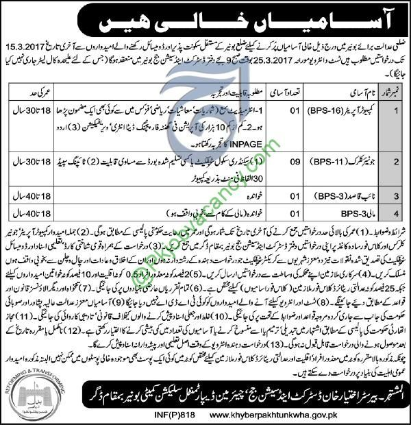District and Session Court KPK Buner Aaj Newspaper Jobs 21 February 2017