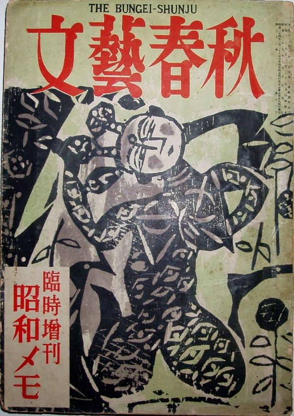 Munakata Japan  city images : ... Japanese, Japanese Vintage, Design Cooool, Fellows Artists, Munakata