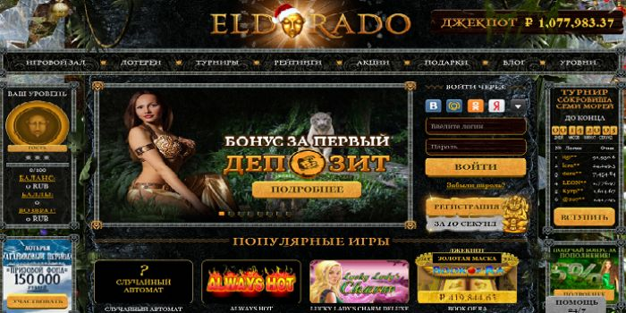 казино эльдорадо отзывы
