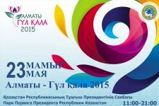 23 мая 2015 года в Парке Первого Президента Республики Казахстан в г. Алматы пройдет юбилейный городской фестиваль цветов «Алматы – Гул кала». Уже 5 лет этот праздник является самым любимым и долгожданным праздником горожан.Цели ...