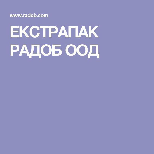 ЕКСТРАПАК РАДОБ ООД