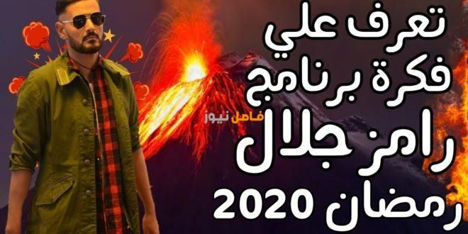 تفاصيل وفكرة برنامج رامز جلال الجديد في رمضان 2020 Fictional Characters Wls Character