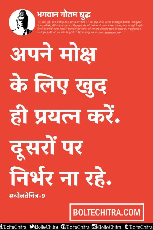Mahatma Gautam Buddha Quotes in Hindi        Part 9
