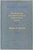 Издательство: К.: Гослитиздат Переплет: твердый; 468 страниц; 1954 г.