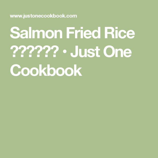 Salmon Fried Rice 鮭チャーハン • Just One Cookbook