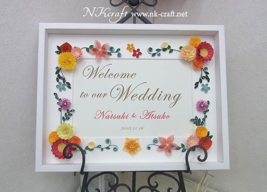 結婚式ウェルカムボードhttp://nkcraft.blog25.fc2.com/blog-category-13.html