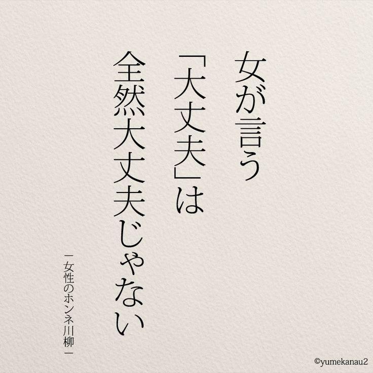 全然大丈夫じゃない | 女性のホンネ川柳 オフィシャルブログ「キミのままでいい」Powered by Ameba