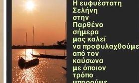 Ζώδια Σήμερα 29/06: Σελήνη στην Παρθένο   Πώς σε επηρεάζει το αστρολογικό γεγονός της ημέρας; Ποια ζώδια ευνοούνται σήμερα;  from Ροή http://ift.tt/2uliWNb Ροή